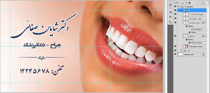 دانلود فایل فتوشاپ کارت ویزیت دندانپزشکی