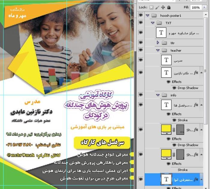 دانلود پوستر روانشناسی پرورش هوش کودکان