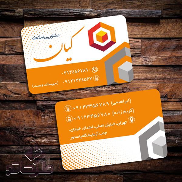 دانلود فایل فتوشاپ لایه باز طرح کارت ویزیت مشاور املاک | نمونه 1