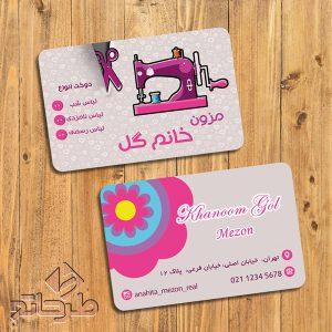 دانلود فایل فتوشاپ لایه باز طرح کارت ویزیت مزون خیاطی زنانه