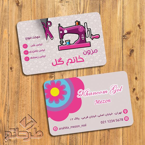 دانلود فایل فتوشاپ لایه باز طرح کارت ویزیت خیاطی زنانه | نمونه 3
