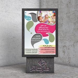 دانلود فایل فتوشاپ لایه باز طرح پوستر روانشناسی مربی کودک