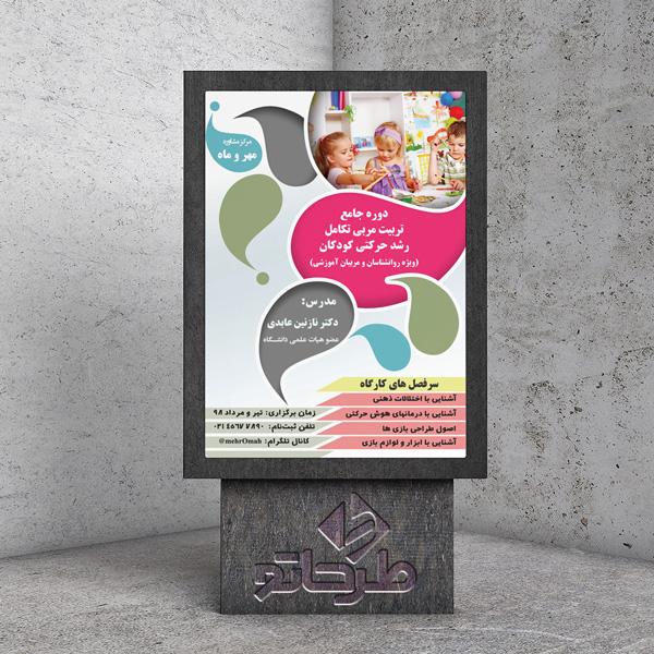 دانلود فایل فتوشاپ لایه باز طرح پوستر روانشناسی مربی کودک | نمونه 1