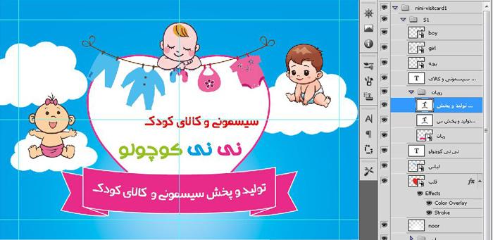 کارت ویزیت سیسمونی کودک