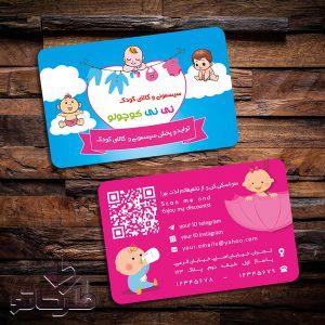 دانلود فایل فتوشاپ لایه باز طرح کارت ویزیت سیسمونی کودک