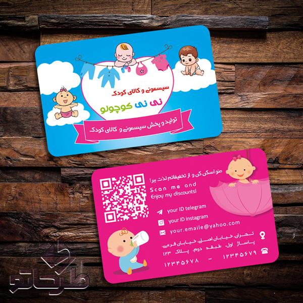 دانلود فایل فتوشاپ لایه باز طرح کارت ویزیت سیسمونی کودک | نمونه 1