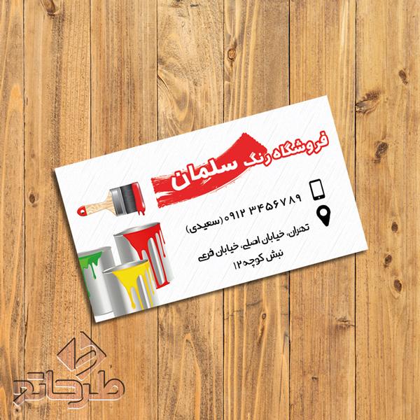 دانلود فایل فتوشاپ لایه باز طرح کارت ویزیت رنگ فروشی | نمونه 1