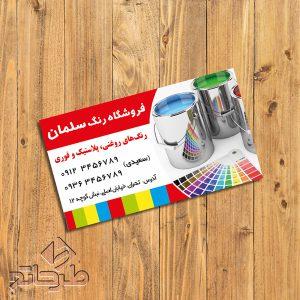 دانلود فایل فتوشاپ لایه باز طرح کارت ویزیت رنگ فروشی