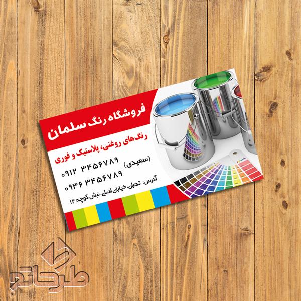 دانلود فایل فتوشاپ لایه باز طرح کارت ویزیت فروشگاه رنگ | نمونه 2