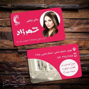 دانلود فایل فتوشاپ لایه باز طرح کارت ویزیت آرایشگاه زنانه