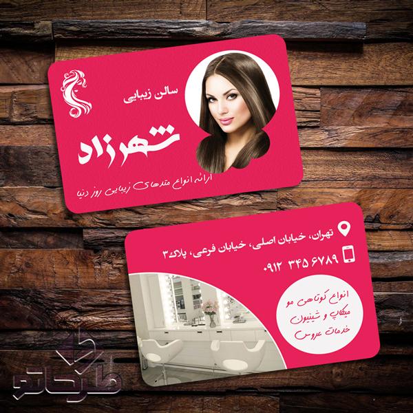 دانلود رایگان فایل فتوشاپ لایه باز طرح کارت ویزیت آرایشگاه زنانه | نمونه 3