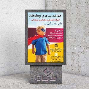 دانلود فایل فتوشاپ لایه باز طرح پوستر فرزند پروری