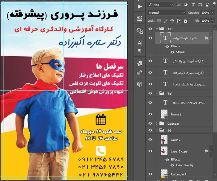 دانلود فایل فتوشاپ پوستر فرزند پروری