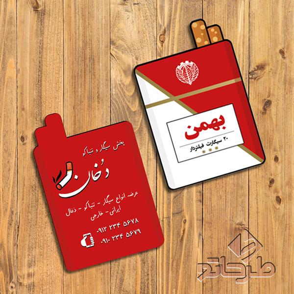دانلود فایل فتوشاپ لایه باز طرح کارت ویزیت دخانیات | نمونه 1