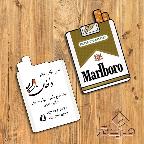 دانلود فایل فتوشاپ لایه باز طرح کارت ویزیت سیگار فروشی و دخانیات | نمونه 2