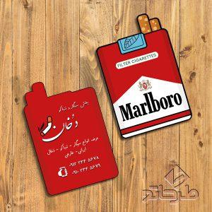 دانلود فایل فتوشاپ لایه باز طرح کارت ویزیت سیگار مالبرو و دخانیات
