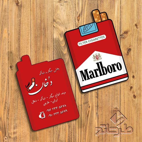 دانلود فایل فتوشاپ لایه باز طرح کارت ویزیت سیگار مالبرو و دخانیات   نمونه 3