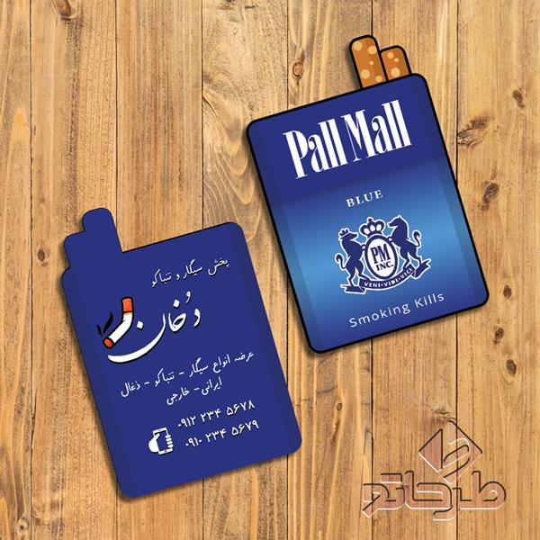دانلود فایل فتوشاپ لایه باز طرح کارت ویزیت سیگار پال مال آبی | نمونه 4