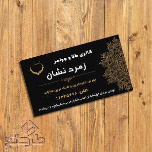 دانلود فایل فتوشاپ لایه باز طرح کارت ویزیت طلا فروشی و جواهر فروشی
