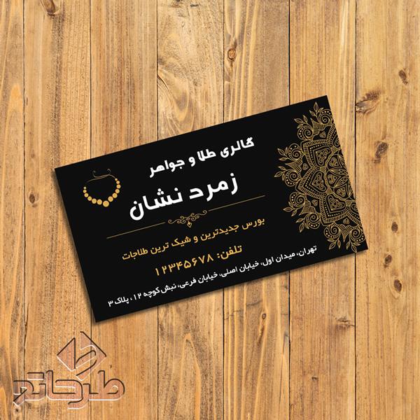 دانلود فایل فتوشاپ لایه باز طرح کارت ویزیت طلا فروشی و جواهر فروشی   نمونه 1
