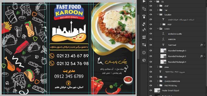 فایل فتوشاپ طرح منوی پیتزا
