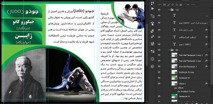 فایل فتوشاپ لایه باز دانش آموزی بروشور ورزش جودو