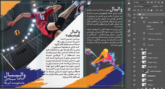 فایل فتوشاپ لایه باز دانش آموزی بروشور ورزش والیبال