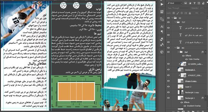 فایل فتوشاپ لایه باز طرح دانش آموزی بروشور ورزش والیبال