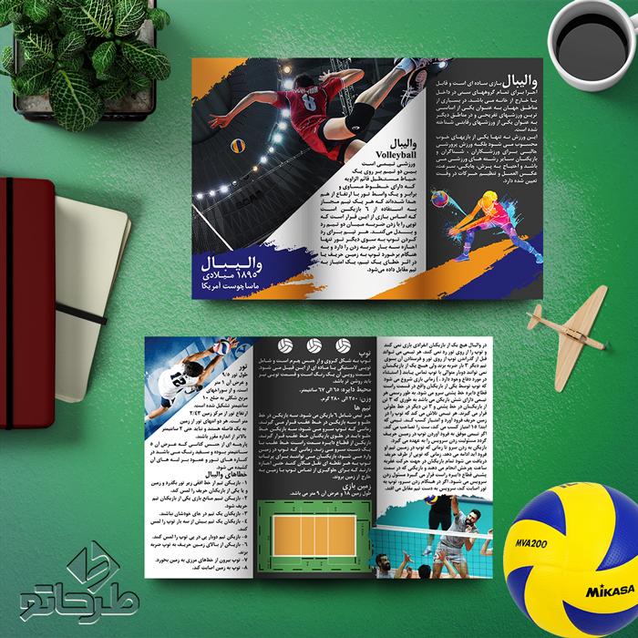 دانلود فایل فتوشاپ لایه باز طرح دانش آموزی بروشور ورزش والیبال   نمونه 1