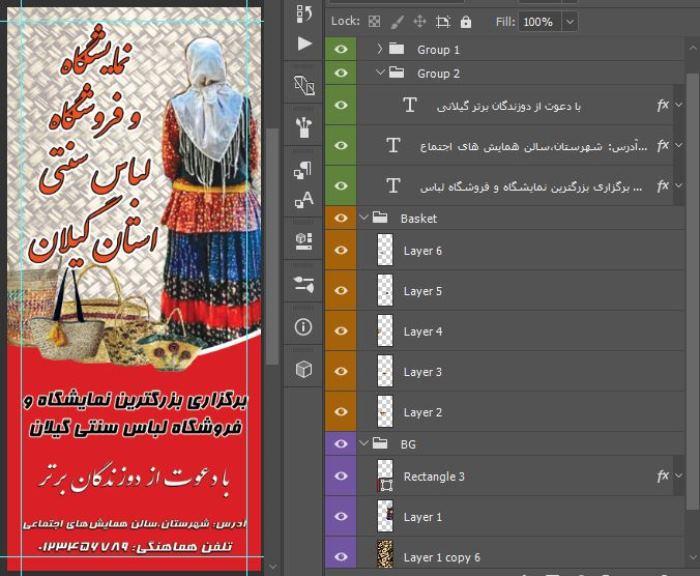 فایل فتوشاپ لایه باز بنر نمایشگاه صنایع دستی