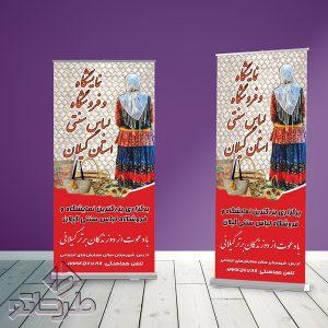 دانلود فایل فتوشاپ لایه باز بنر نمایشگاه صنایع دستی