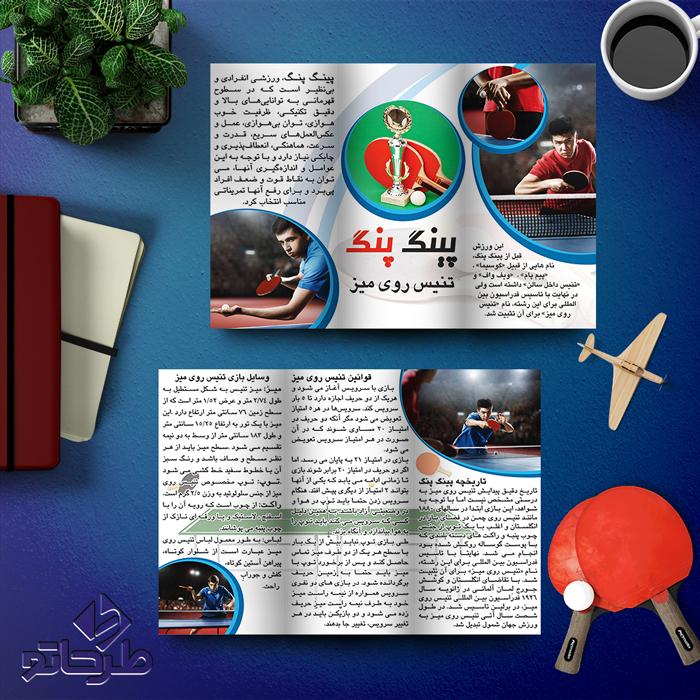 دانلود فایل فتوشاپ لایه باز طرح دانش آموزی بروشور ورزش پینگ پنگ   نمونه 1
