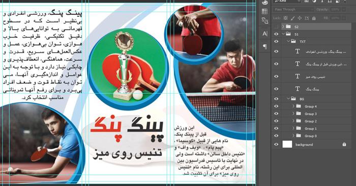 فایل فتوشاپ دانش آموزی بروشور ورزش پینگ پنگ