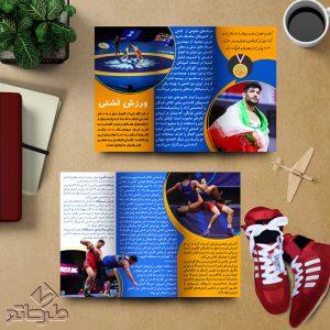 دانلود فایل فتوشاپ لایه باز طرح دانش آموزی بروشور ورزش کشتی
