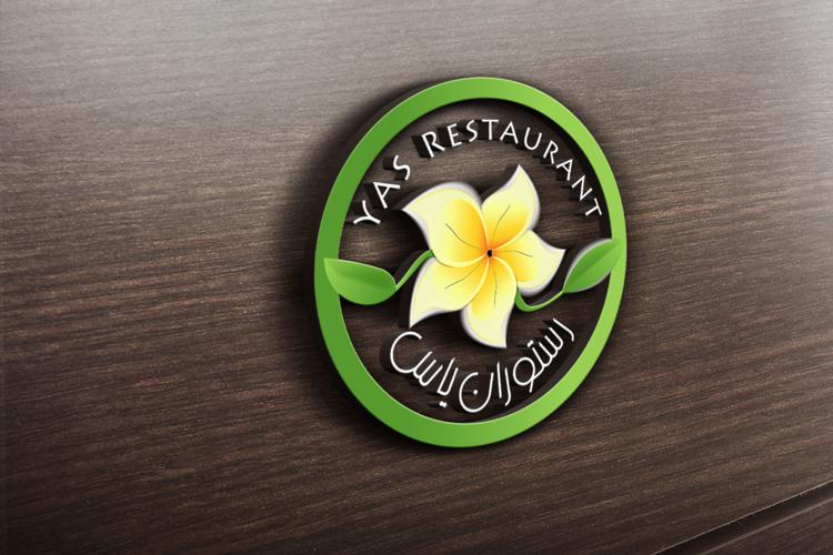 لوگوی رستوران یاس