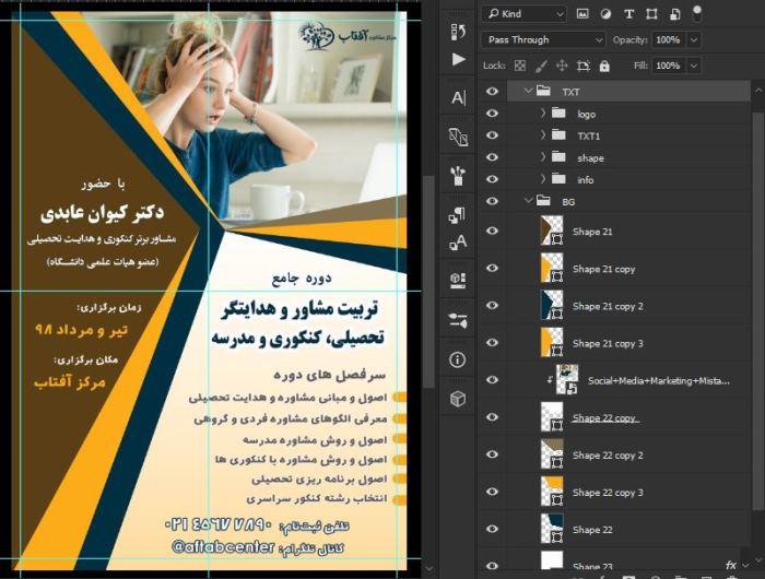 فایل فتوشاپ لایه باز پوستر هدایت تحصیلی