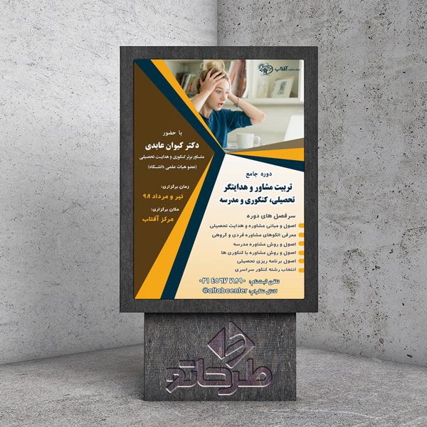 دانلود فایل فتوشاپ لایه باز طرح پوستر هدایت تحصیلی | نمونه 3