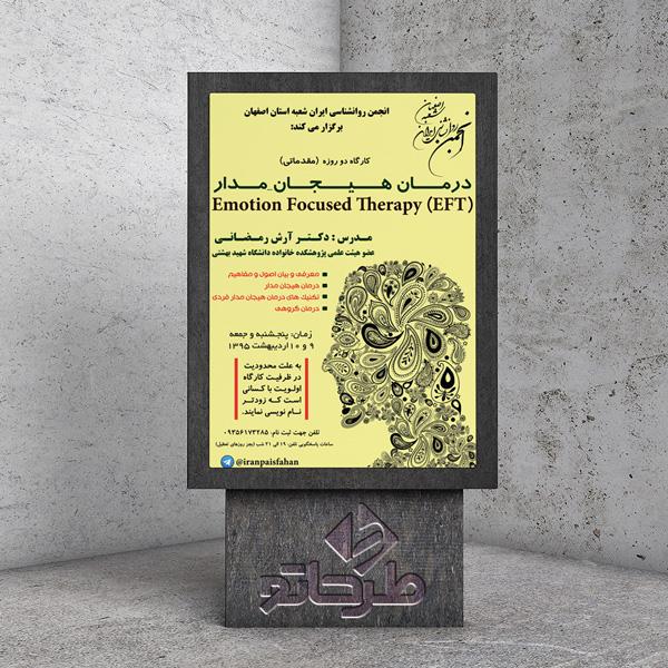 دانلود فایل فتوشاپ لایه باز پوستر درمان هیجان مدار
