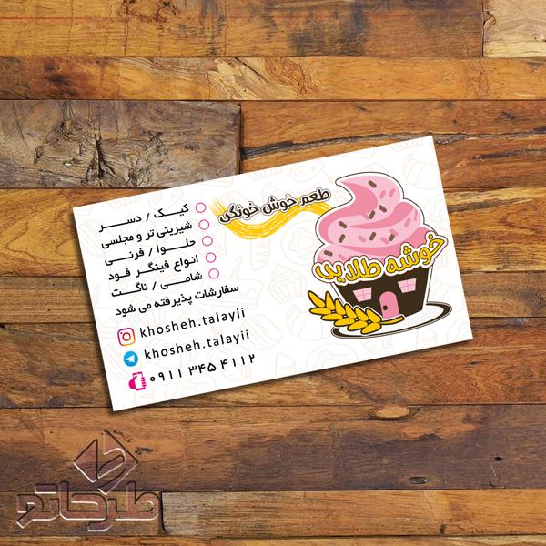 دانلود فایل فتوشاپ لایه باز طرح برچسب کیک و شیرینی   نمونه 1
