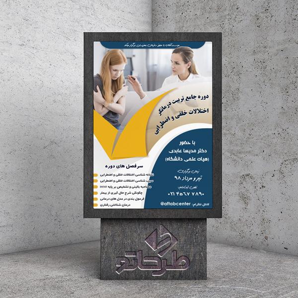 دانلود فایل فتوشاپ لایه باز طرح پوستر روانشناسی اضطراب   نمونه 3