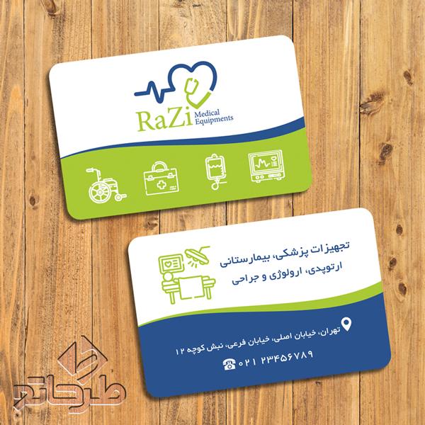 دانلود فایل فتوشاپ لایه باز طرح کارت ویزیت تجهیزات پزشکی | نمونه 1