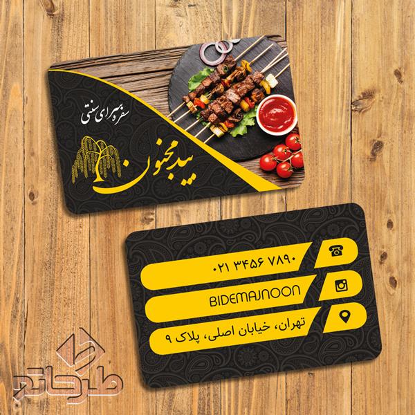 دانلود فایل فتوشاپ لایه باز طرح کارت ویزیت رستوران سنتی | نمونه 3