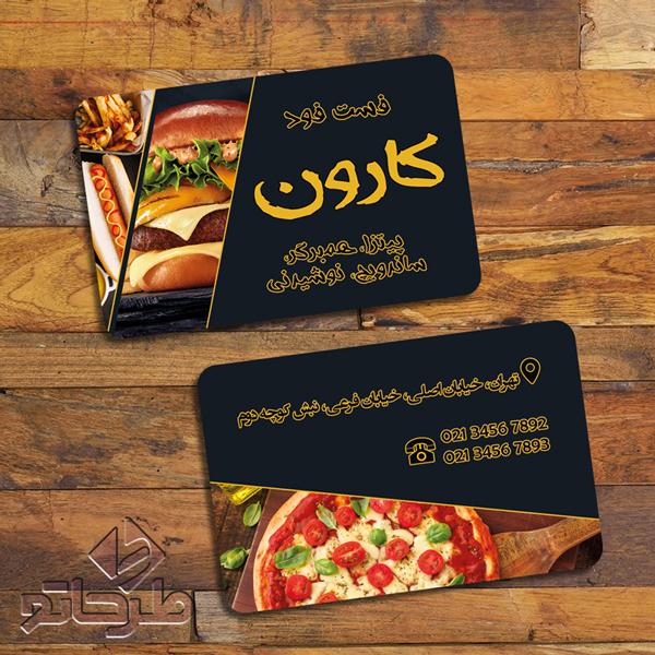 دانلود فایل فتوشاپ لایه باز طرح کارت ویزیت پیتزا ساندویچ   نمونه 2