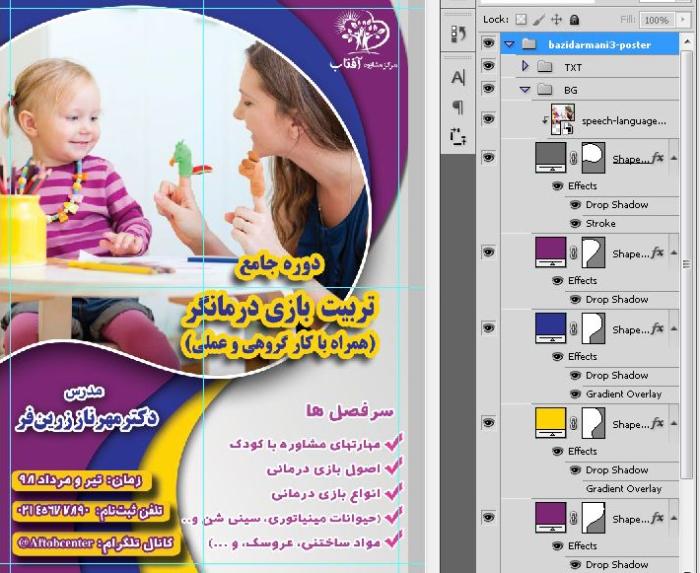 فایل فتوشاپ لایه باز طرح پوستر بازی و یادگیری