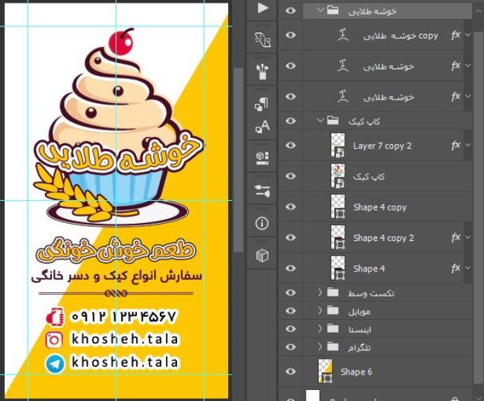 فایل فتوشاپ لایه باز طرح لیبل کیک و شیرینی