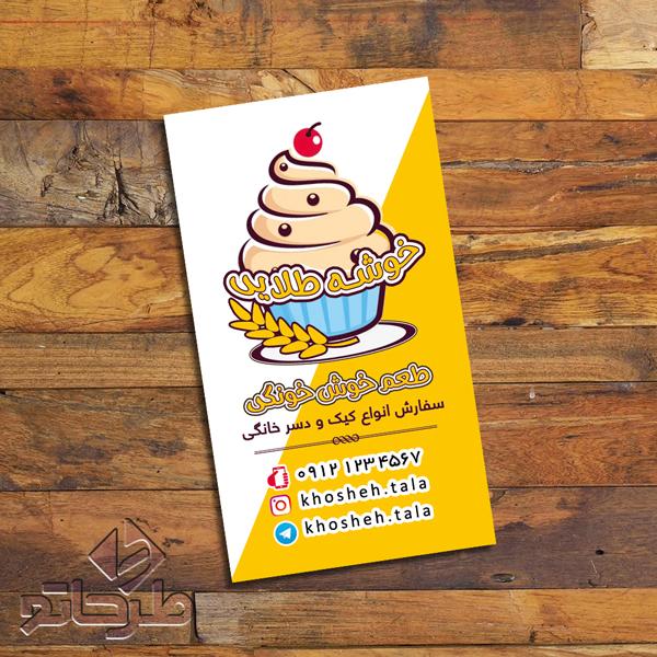 دانلود فایل فتوشاپ لایه باز طرح لیبل کیک و شیرینی | نمونه 2