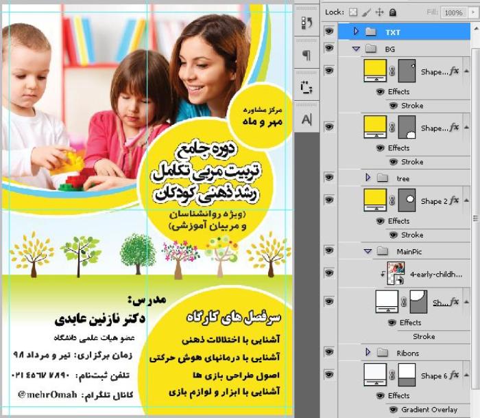 فایل فتوشاپ لایه باز طرح پوستر مربی کودک