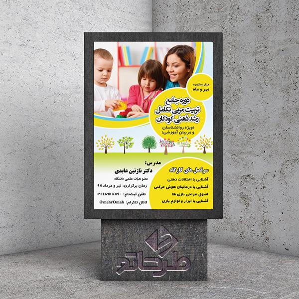 دانلود فایل فتوشاپ لایه باز طرح پوستر مربی کودک | نمونه 2