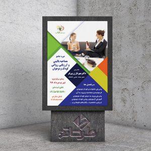 دانلود فایل فتوشاپ لایه باز طرح پوستر مصاحبه کودک و نوجوان