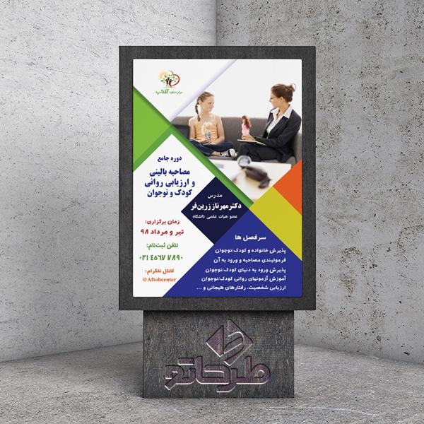 دانلود فایل فتوشاپ لایه باز طرح پوستر مصاحبه کودک و نوجوان   نمونه 1